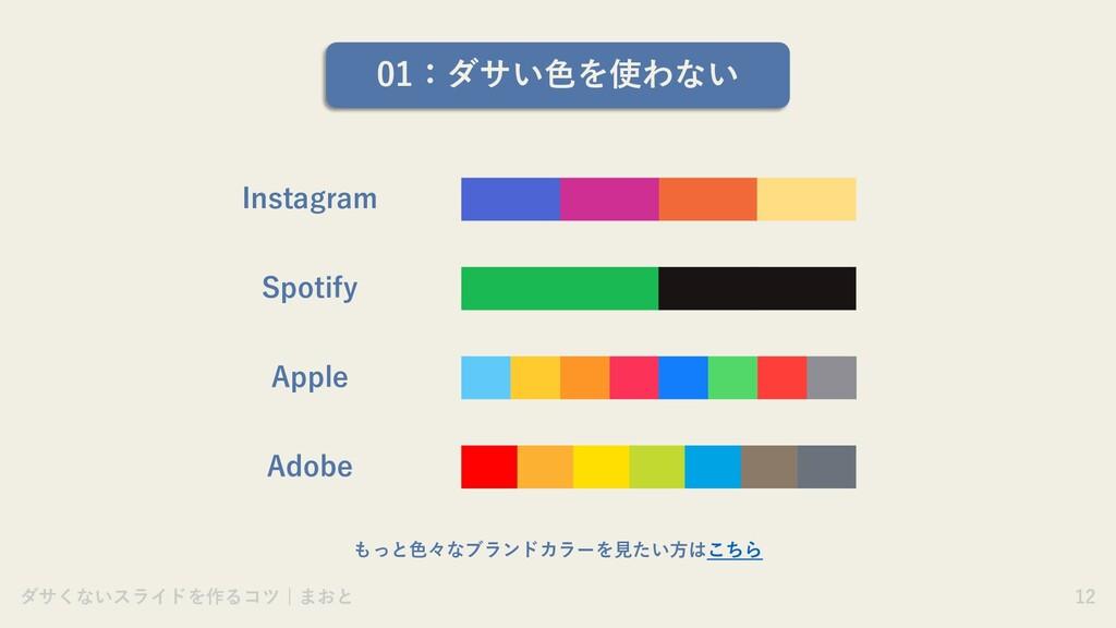 01:ダサい⾊を使わない Instagram Spotify Apple Adobe もっと⾊...