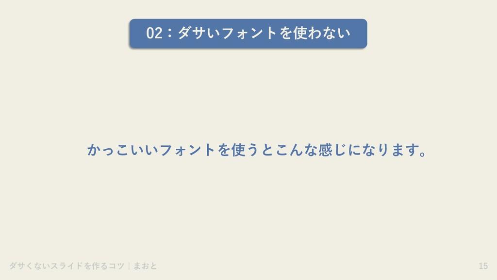 02:ダサいフォントを使わない かっこいいフォントを使うとこんな感じになります。 ダサくないス...