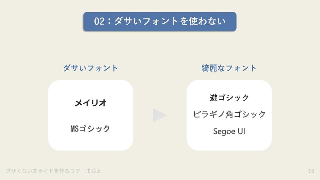 ダサいフォント 02:ダサいフォントを使わない 綺麗なフォント メイリオ MSゴシック 遊ゴシ...