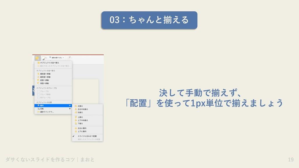 決して⼿動で揃えず、 「配置」を使って1px単位で揃えましょう 03:ちゃんと揃える ダサくな...