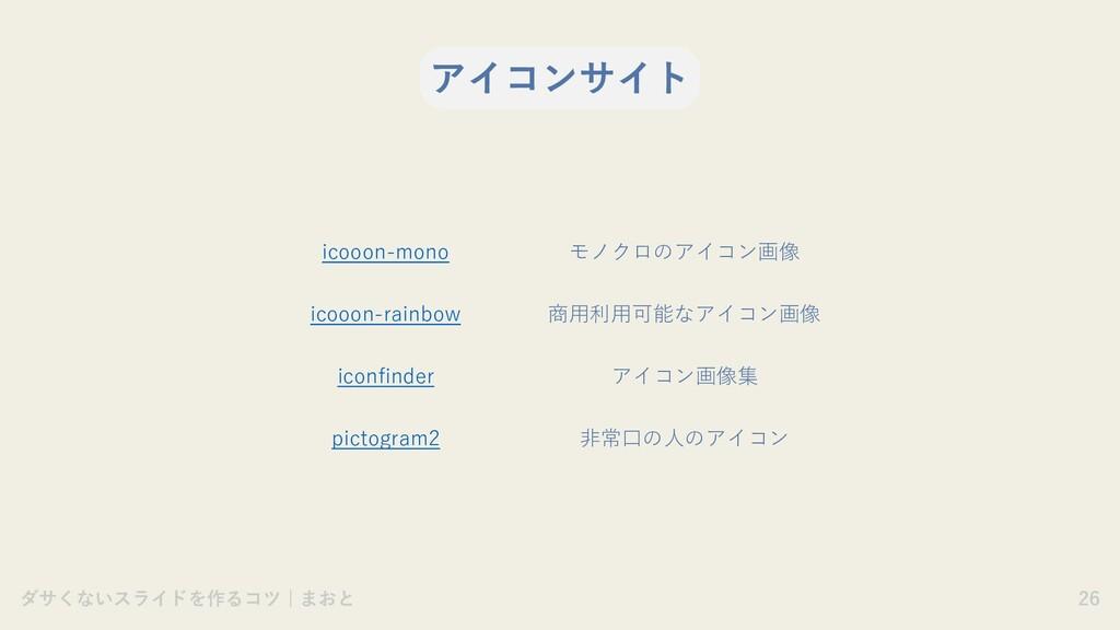ダサくないスライドを作るコツ   まおと 26 アイコンサイト icooon-mono モノク...