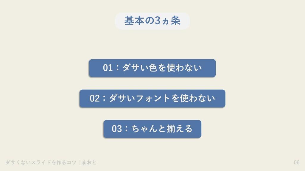 基本の3ヵ条 01:ダサい⾊を使わない 02:ダサいフォントを使わない 03:ちゃんと揃える ...