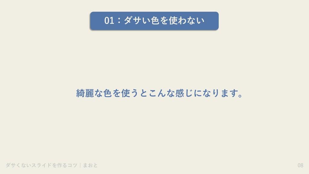01:ダサい⾊を使わない 綺麗な⾊を使うとこんな感じになります。 ダサくないスライドを作るコツ...
