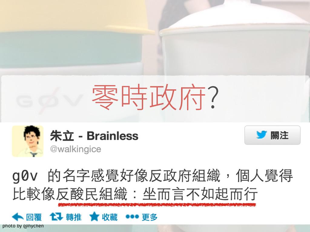 photo by @hychen ꨫ儘佟䏎  是反政府組織嗎?