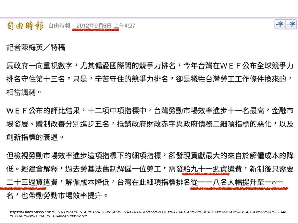 https://tw.news.yahoo.com/%E5%8B%9E%E5%B7%A5%E6...