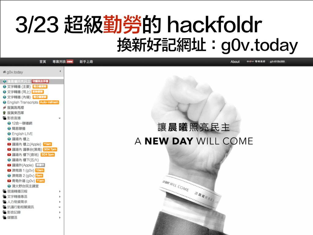 3/23 超級勤勞的 hackfoldr 換新好記網址:g0v.today