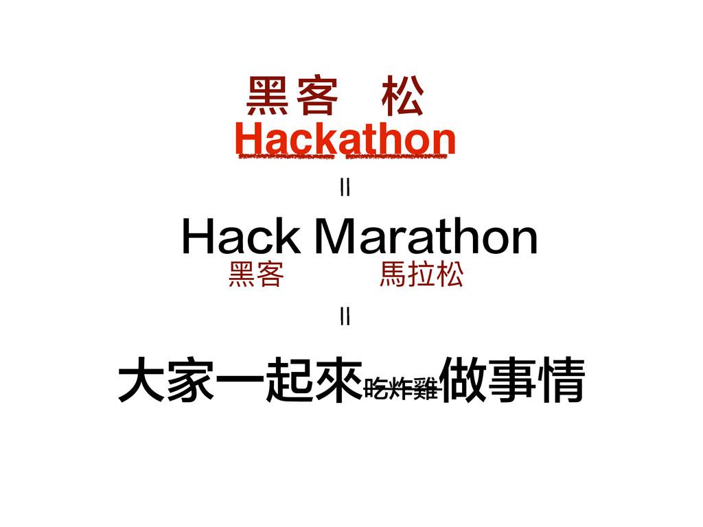 Hackathon 黑客 松 泷礁 ἓਮ Hack Marathon Җ 大家一起來吃炸雞 ...