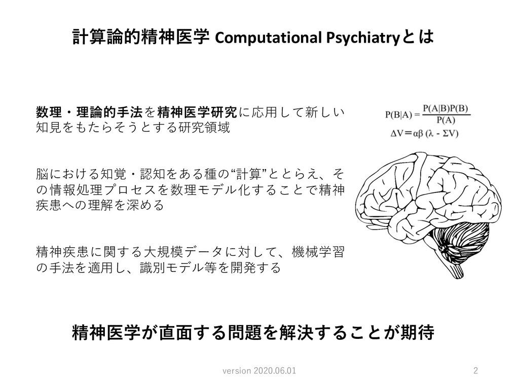 2 version 2020.06.01 計算論的精神医学 Computational Psy...