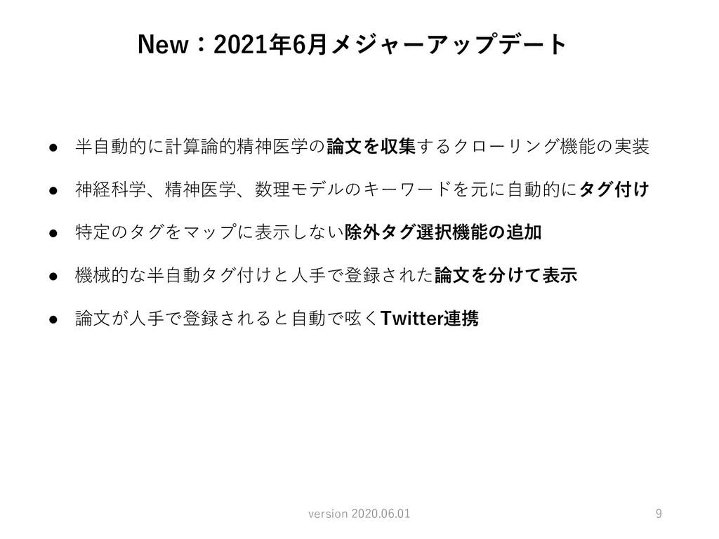 9 New:2021年6⽉メジャーアップデート version 2020.06.01 ● 半⾃...