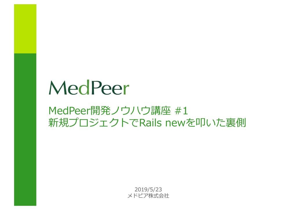MedPeer開発ノウハウ講座 #1 新規プロジェクトでRails newを叩いた裏側 201...