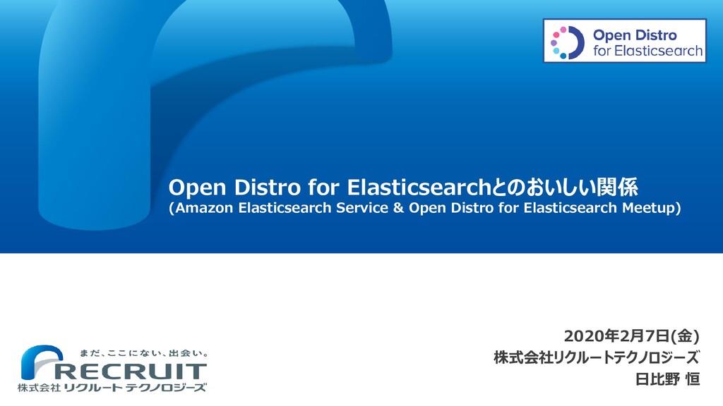 2020年2月7日(金) 株式会社リクルートテクノロジーズ 日比野 恒 Open Distro...