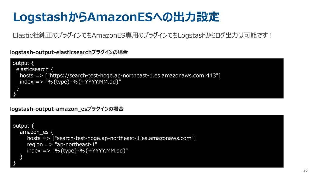 20 LogstashからAmazonESへの出力設定 output { elasticsea...