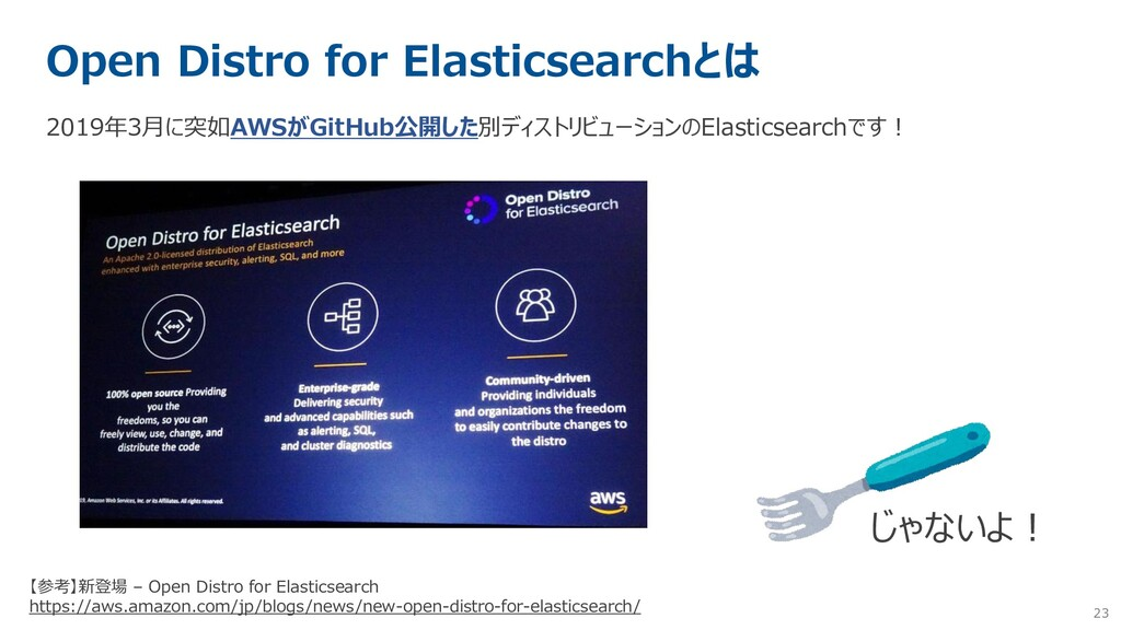 23 Open Distro for Elasticsearchとは 2019年3月に突如AW...