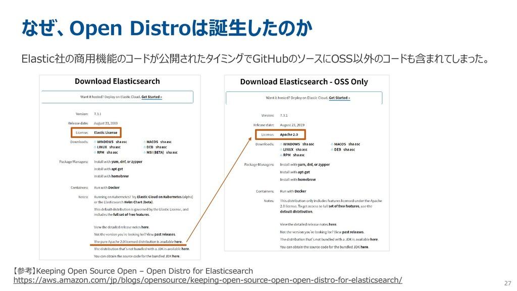 27 なぜ、Open Distroは誕生したのか Elastic社の商用機能のコードが公開され...