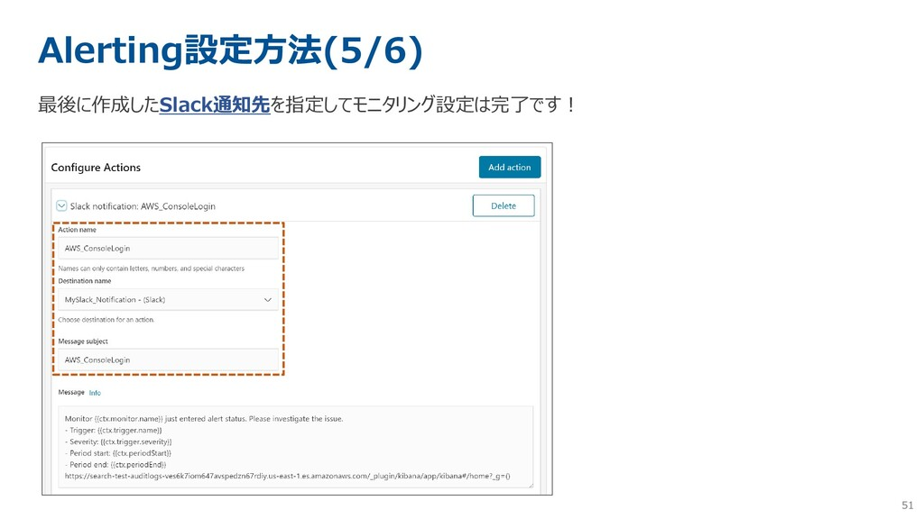 51 Alerting設定方法(5/6) 最後に作成したSlack通知先を指定してモニタリング...