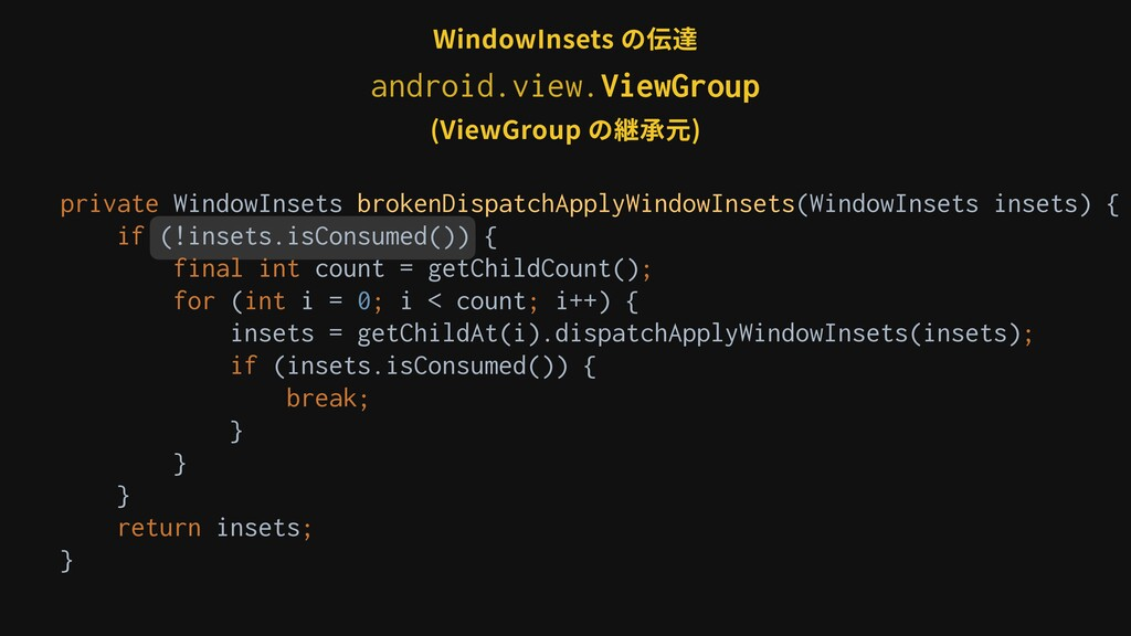 (ViewGroup の継承元) WindowInsets の伝達 private Windo...