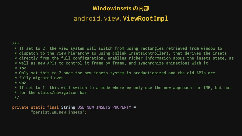 WindowInsets の内部 /** * If set to 2, the view sy...