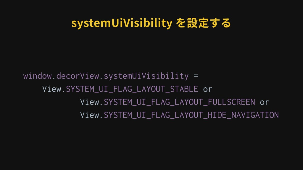 systemUiVisibility を設定する window.decorView.syste...
