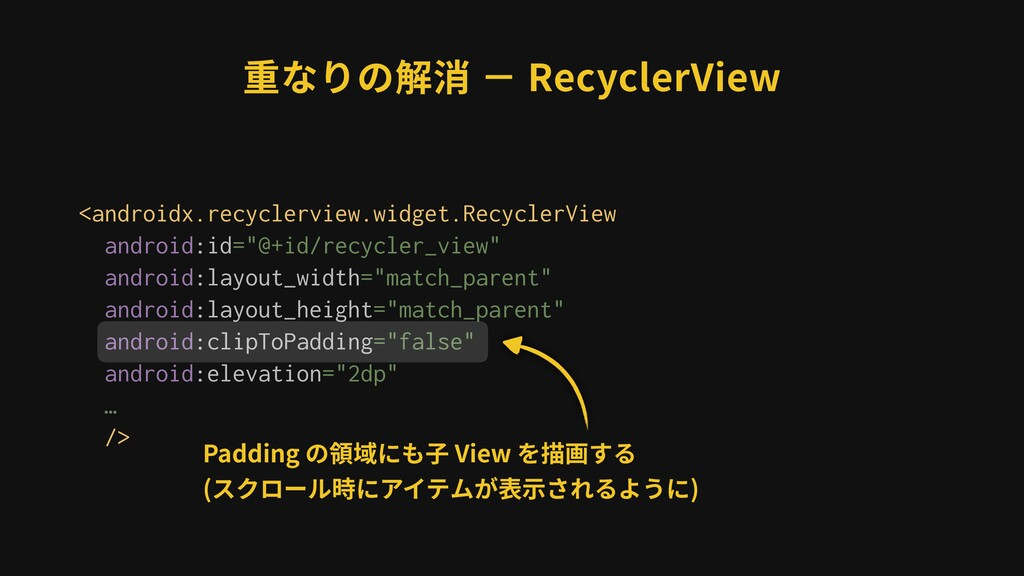 <androidx.recyclerview.widget.RecyclerView andr...