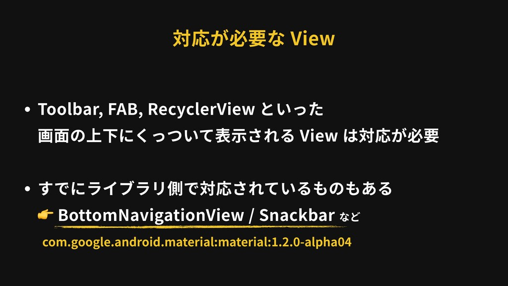 ・Toolbar, FAB, RecyclerView といった