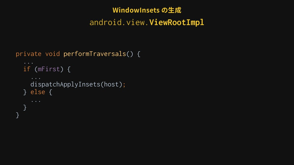 WindowInsets の⽣成 android.view.ViewRootImpl priv...