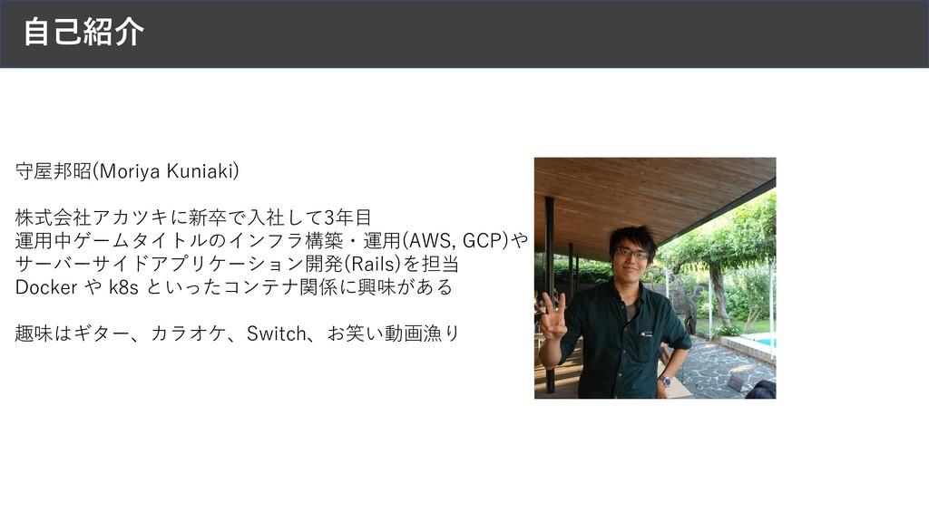 ⾃⼰紹介 守屋邦昭(Moriya Kuniaki) 株式会社アカツキに新卒で⼊社して3年⽬ 運...