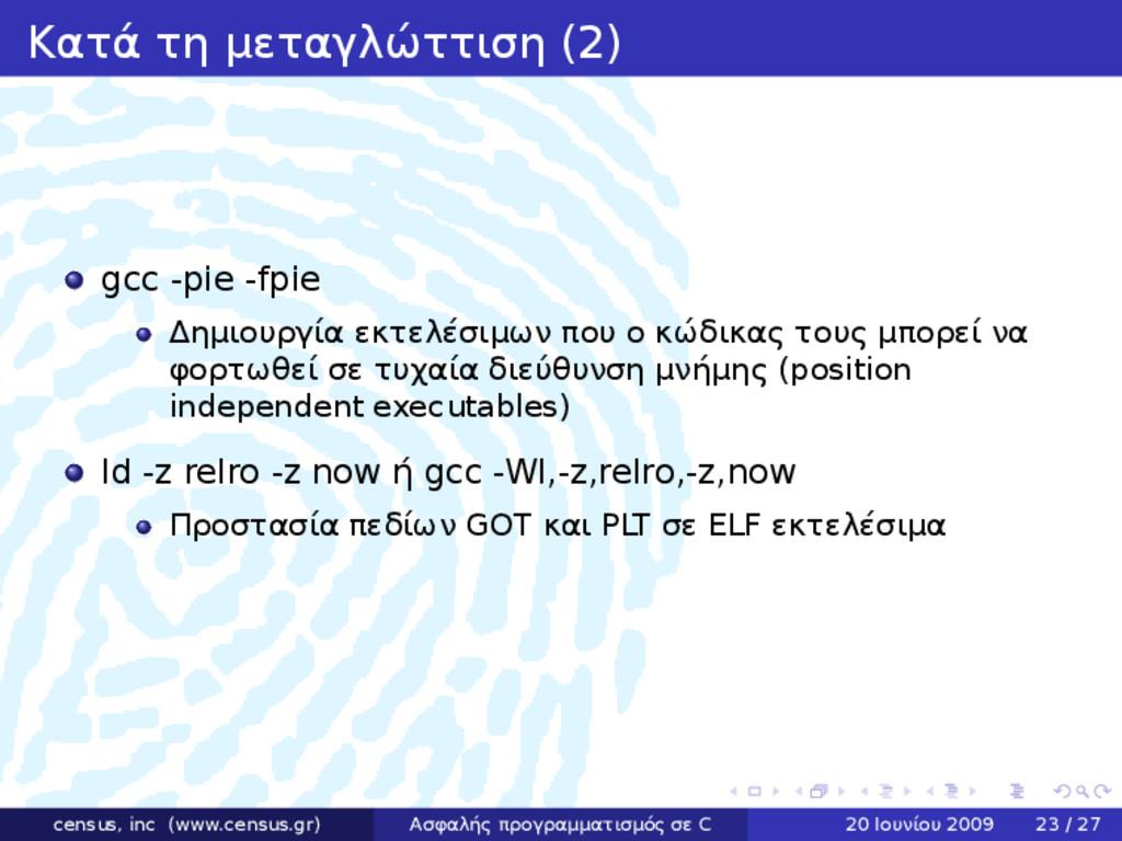 . . . . . . Κατά τη μεταγλώττιση (2) gcc -pie -...