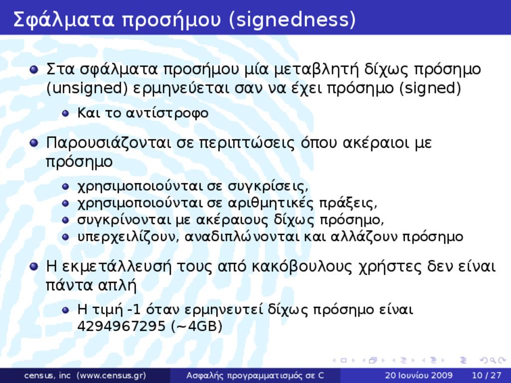 . . . . . . Σφάλματα προσήμου (signedness) Στα ...