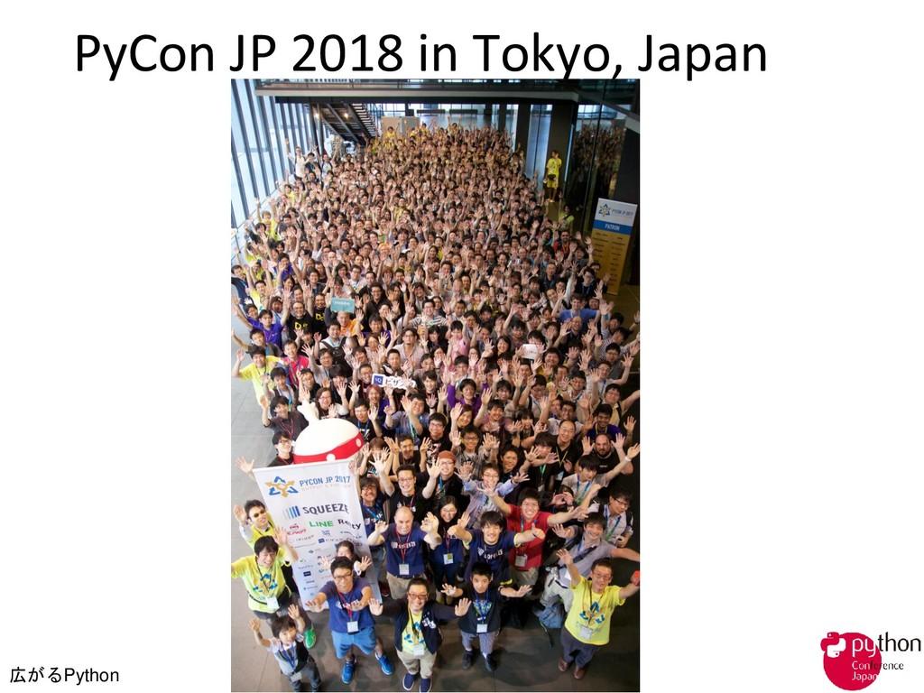 広がるPython PyCon JP 2018 in Tokyo, Japan