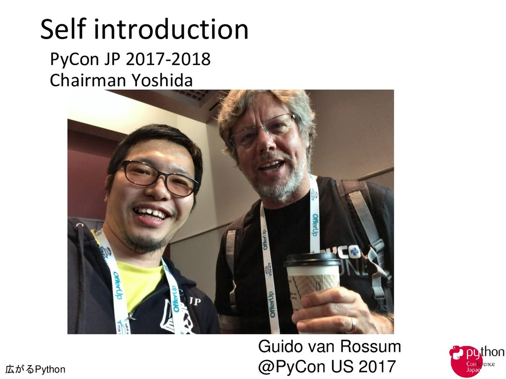 広がるPython Self introduction PyCon JP 2017-2018 ...