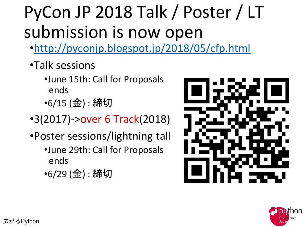 広がるPython PyCon JP 2018 Talk / Poster / LT subm...