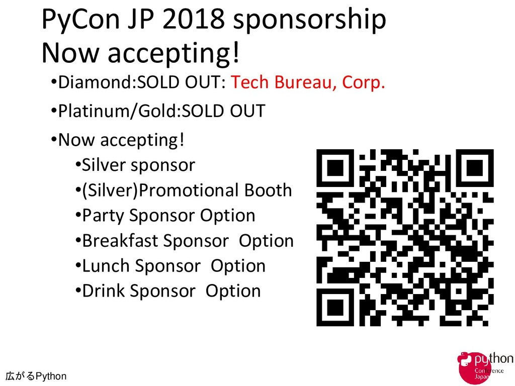 広がるPython PyCon JP 2018 sponsorship Now accepti...