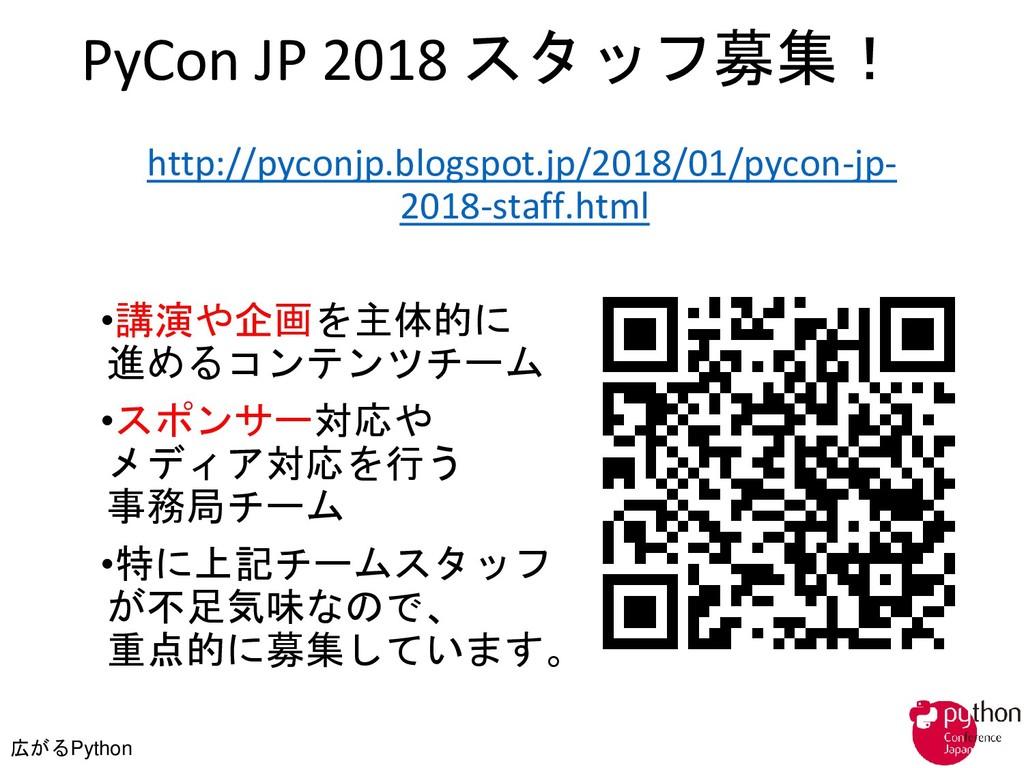 広がるPython PyCon JP 2018 スタッフ募集! http://pyconjp....