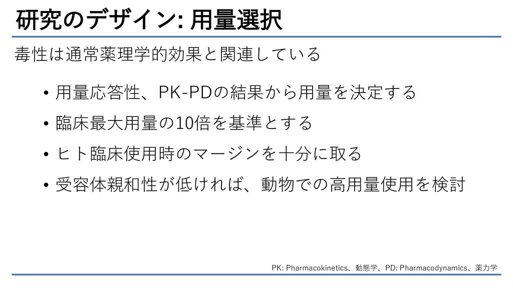 研究のデザイン: 用量選択 毒性は通常薬理学的効果と関連している • 用量応答性、PK-PDの...
