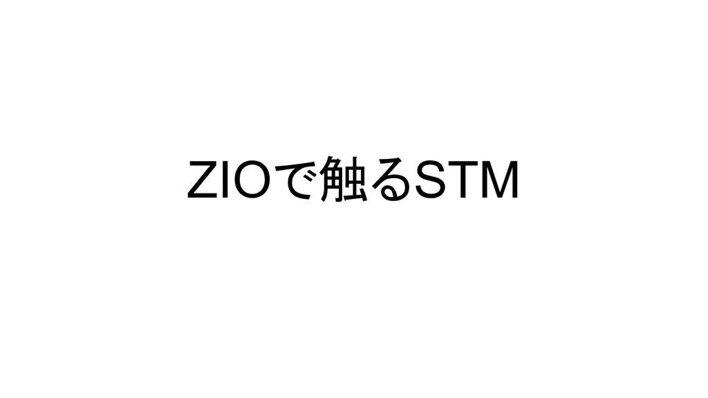 ZIOで触るSTM