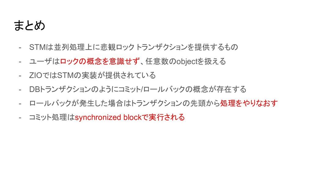まとめ - STMは並列処理上に悲観ロック トランザクションを提供するもの - ユーザはロック...