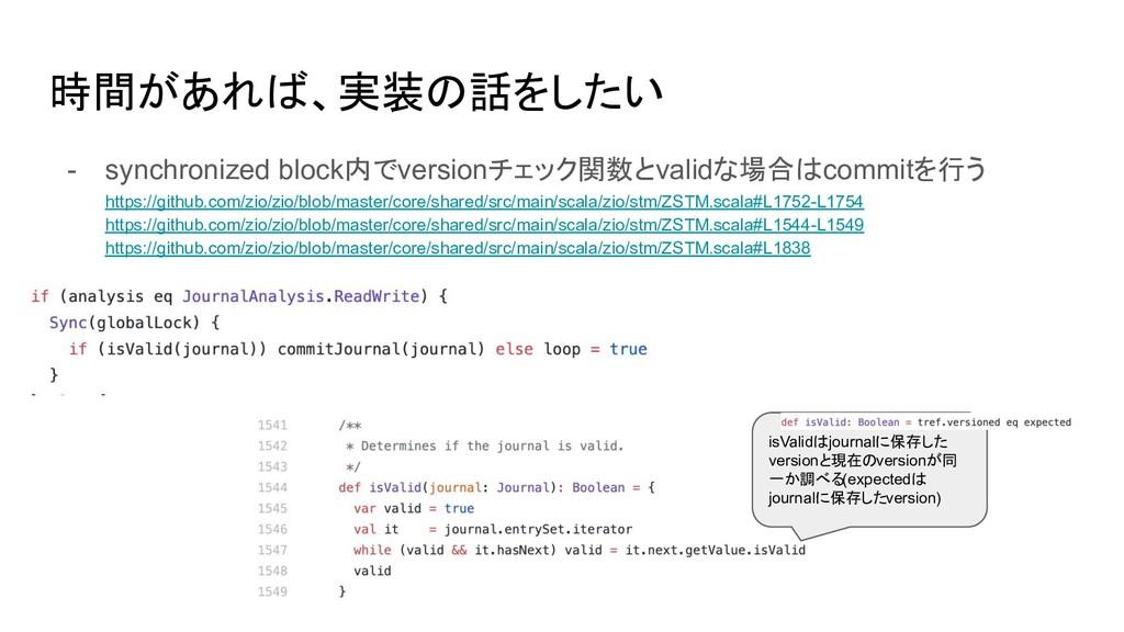時間があれば、実装の話をしたい - synchronized block内でversionチェ...