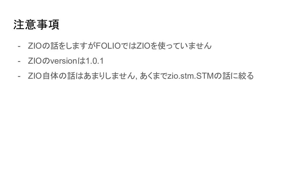 注意事項 - ZIOの話をしますがFOLIOではZIOを使っていません - ZIOのversi...