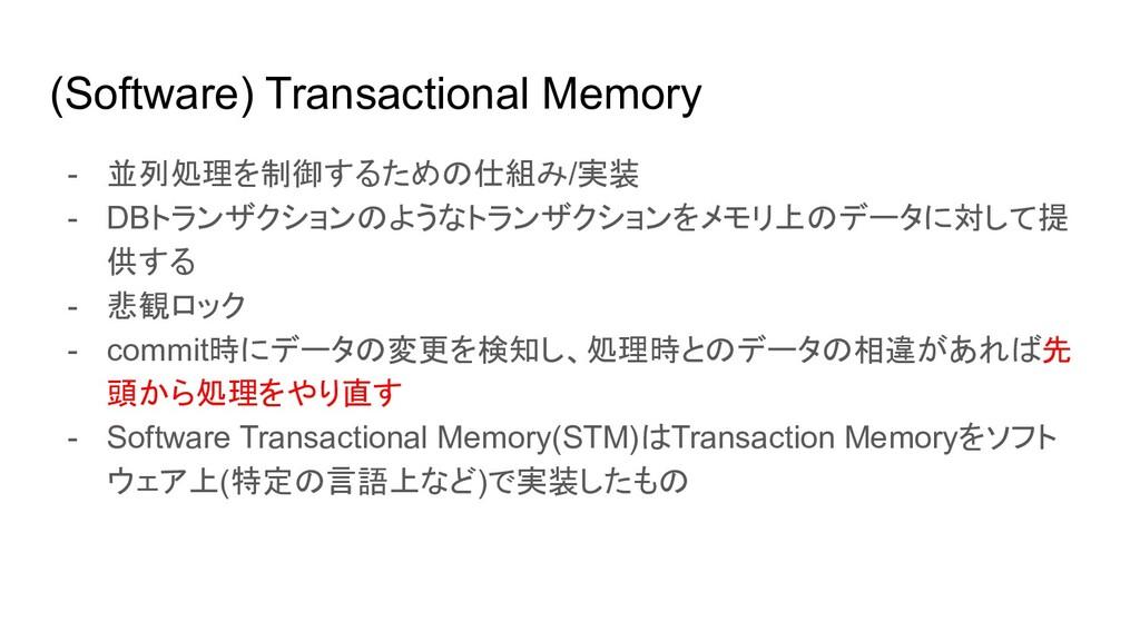 (Software) Transactional Memory - 並列処理を制御するための仕...