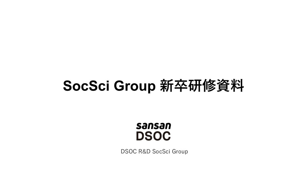 SocSci Group 新卒研修資料 DSOC R&D SocSci Group