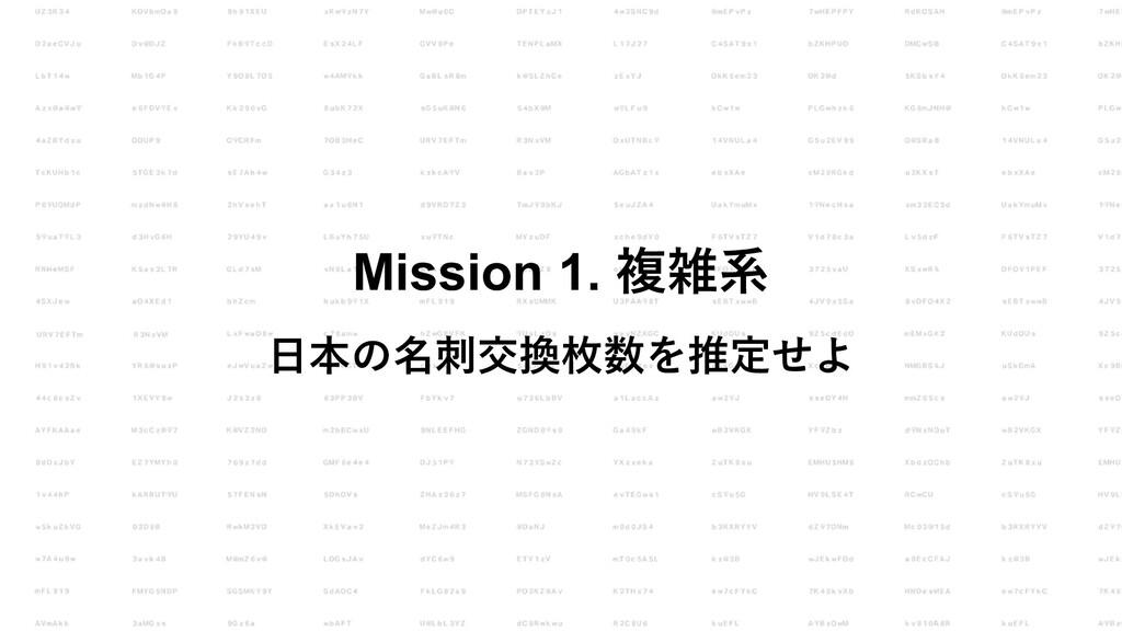 Mission 1. 複雑系 ⽇本の名刺交換枚数を推定せよ