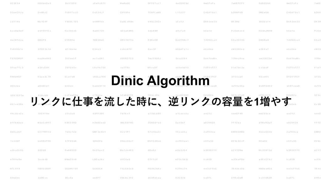 Dinic Algorithm リンクに仕事を流した時に、逆リンクの容量を1増やす