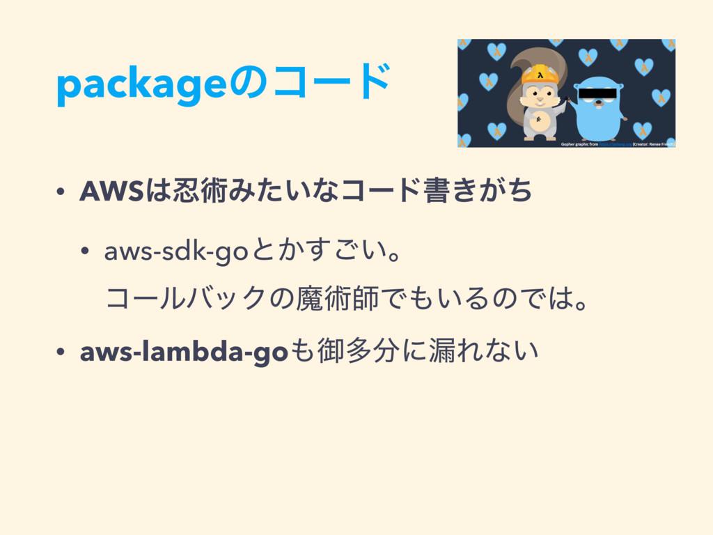 packageͷίʔυ • AWSज़Έ͍ͨͳίʔυॻ͖͕ͪ • aws-sdk-goͱ͔͢...