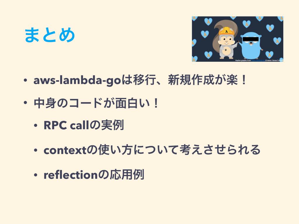 ·ͱΊ • aws-lambda-goҠߦɺ৽ن࡞ָ͕ʂ • தͷίʔυ͕໘ന͍ʂ • ...