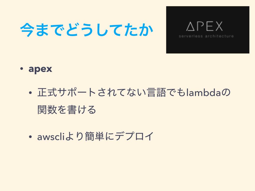 ࠓ·ͰͲ͏͔ͯͨ͠ • apex • ਖ਼ࣜαϙʔτ͞Εͯͳ͍ݴޠͰlambdaͷ ؔΛॻ͚...