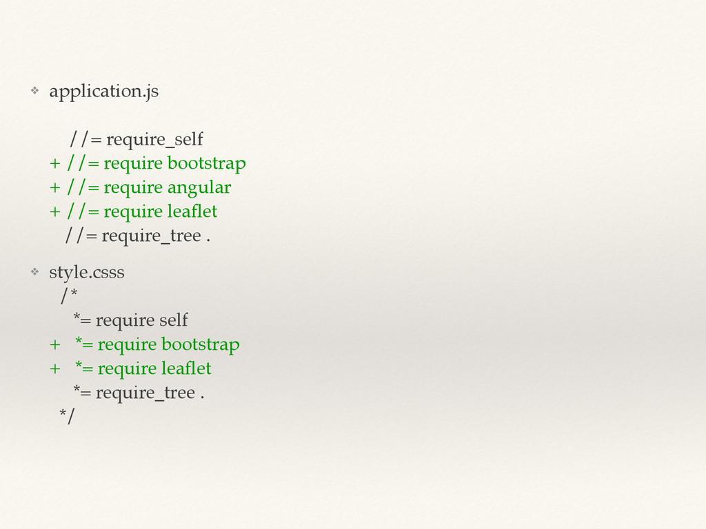 ❖ application.js  //= require_self + //= req...