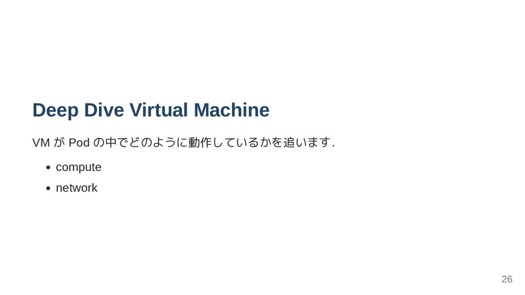 Deep Dive Virtual Machine VM が Pod の中でどのように動作して...