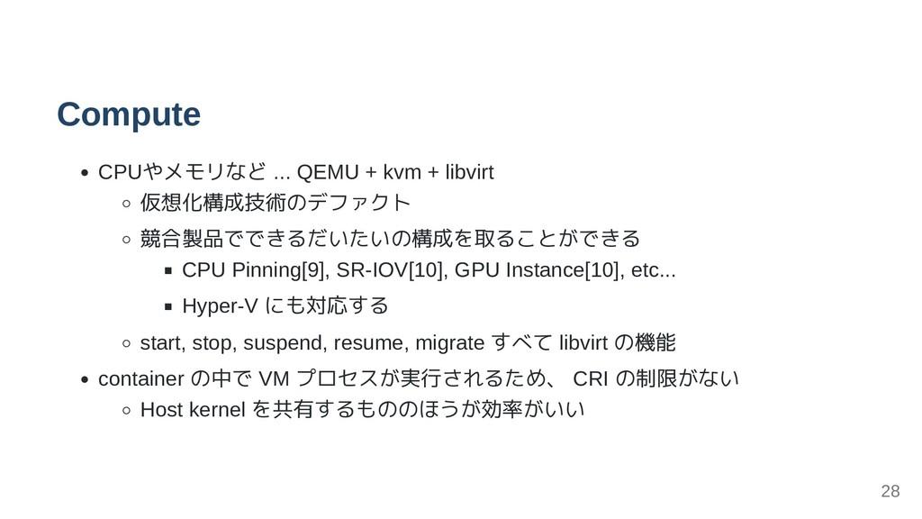 Compute CPUやメモリなど ... QEMU + kvm + libvirt 仮想化構...