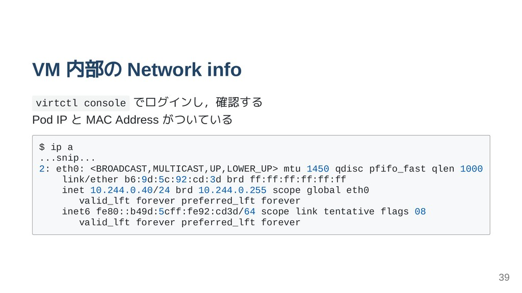 VM 内部の Network info virtctl console でログインし,確認する...