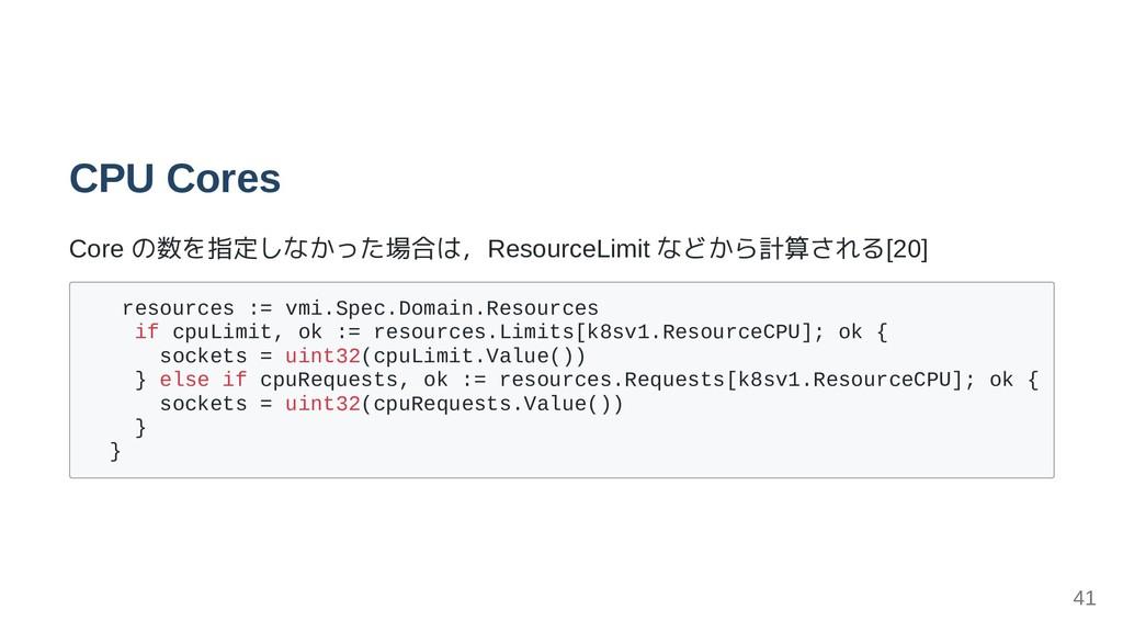 CPU Cores Core の数を指定しなかった場合は,ResourceLimit などから...